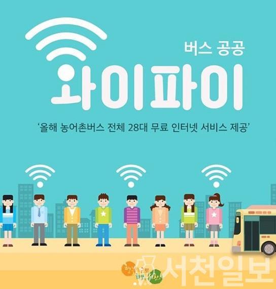 (20일) 서천군, 시내버스에 '무료 와이파이(WiFi)' 설치.jpg