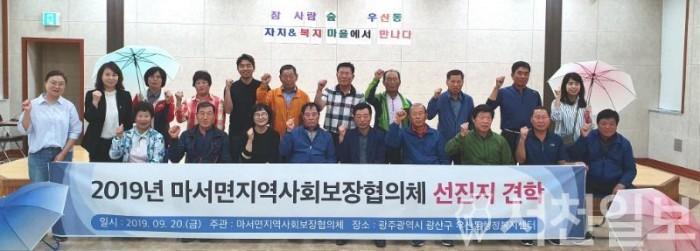 (23일) 마서면, 복지 발전 위해 우산동으로 선진지 견학.jpg