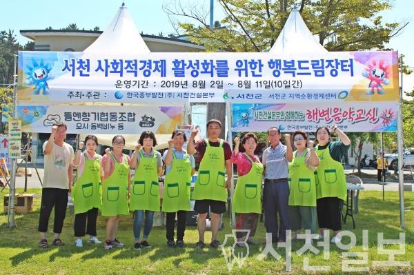 (30일) 서천군, 사회적경제 기업 행복드림장터 운영(지난 8월 행복드림장터 운영 모습).jpg