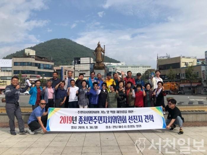 (2일) 종천면, 주민자치위원회 선진지 견학 실시.JPG