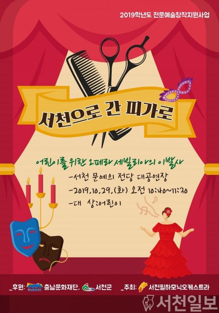 (23일) 서천필하모닉, 어린이 오페라 '서천으로 간 피가로' 공연 개최.jpg