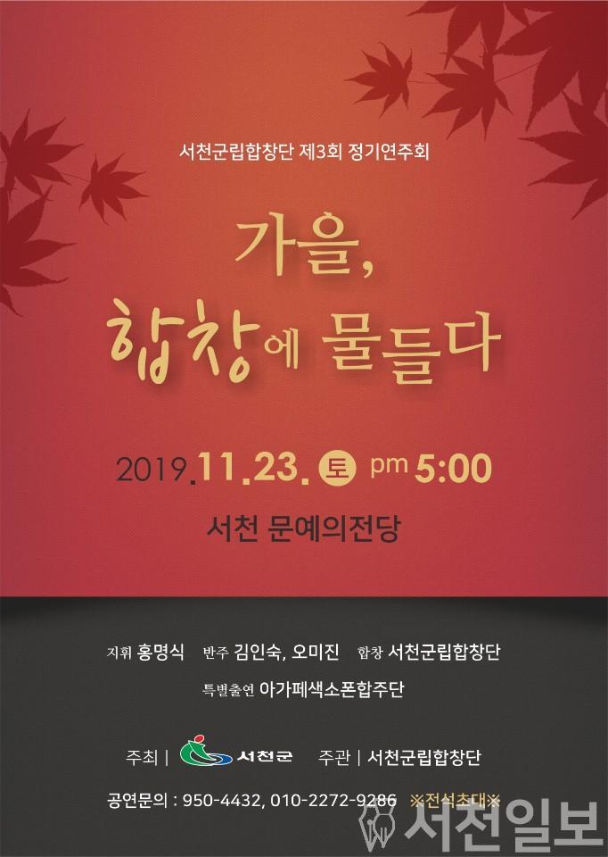 (20일) 서천군립합창단, 제3회 정기연주회 개최.jpg