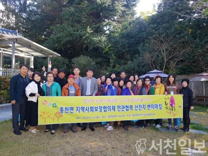 (13일) 종천면지역사회보장협의체, 민관협력 선진지 벤치마킹 실시.JPG
