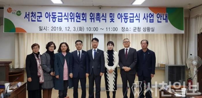 (4일) 서천군, 아동급식위원회 위촉 및 사업 설명회 개최.jpg