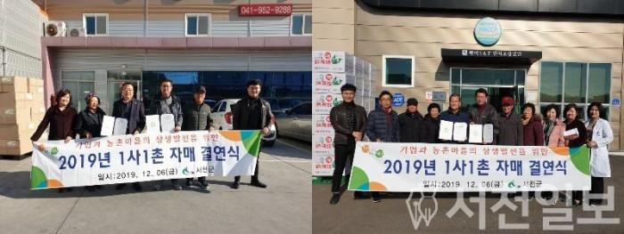 (9일) 서천군, 기업·마을간 상생발전을 위한 1사1촌 자매결연 (1)-horz.jpg