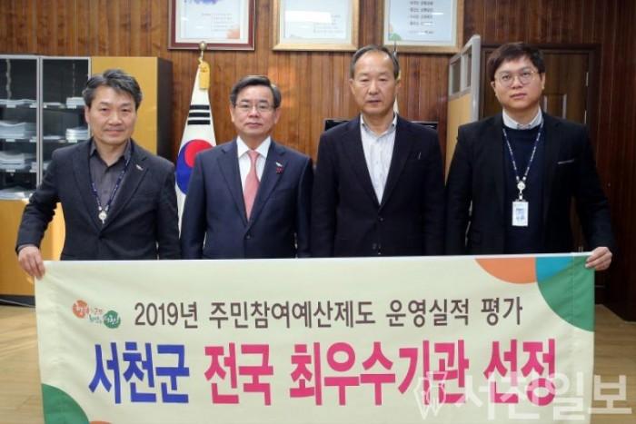 (13일) 서천군, 주민참여예산 운영 '전국 최우수'.jpg