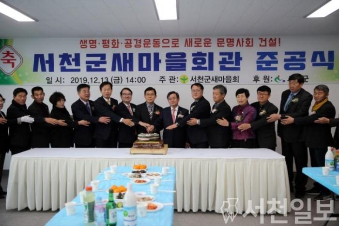 (16일) 서천군, 새마을회관 준공식 개최 (1).jpg