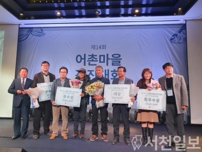 (16일) 서천군 비인면 선도리, '우수 어촌체험휴양마을' 선정 (2) - 복사본.jpg