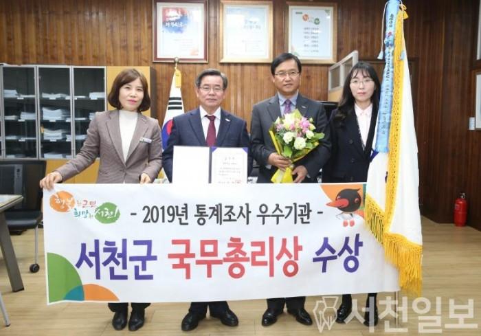 (23일) 서천군, 2019년 통계조사 유공 기관 국무총리 표창 수상.jpg