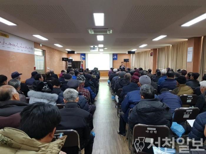 (6일) 서천군, 농업 경쟁력 향상 위한 새해 농업인 실용교육 실시 (2019년 마산면 농업인 교육 모습).jpg