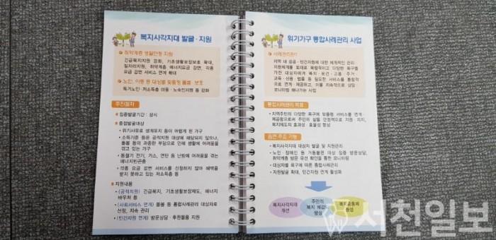 (14일) 서천군, 복지사각지대 발굴 활동수첩 발간.jpg