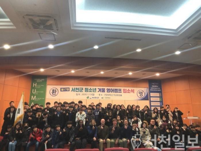(14일) 서천군, 제17회 청소년 겨울 영어캠프 개최.JPG