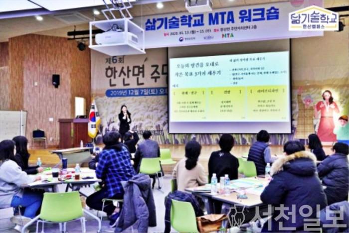 (15일) 서천군 삶기술학교 정착 청년들 창업 준비 박차 (1).jpg