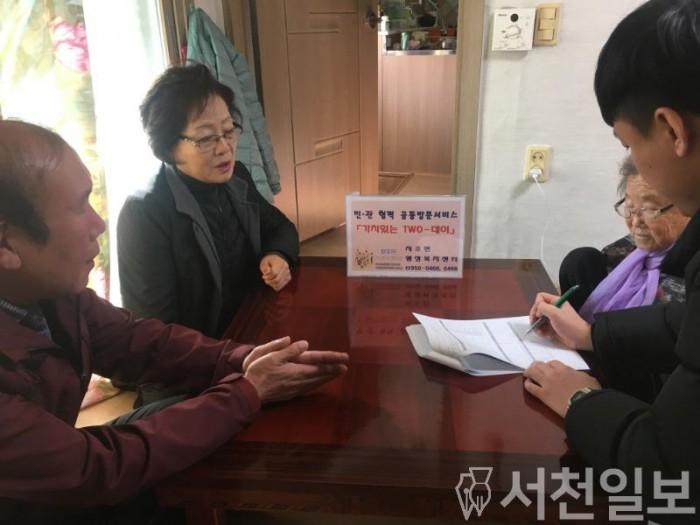 (16일) 시초면, 복지위기가구 집중 발굴로 공적지원 강화.JPG