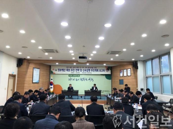 (30일) 서천군, 2021년 정부예산 확보 추진 전략 보고회 개최.JPG