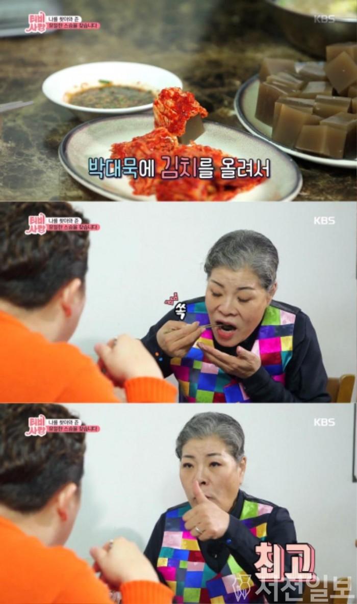 (11일) 김용만 윤정수도 반한