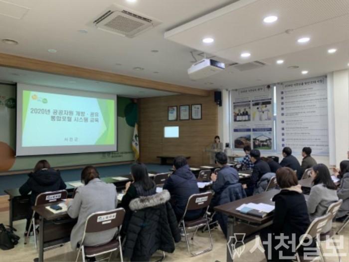 (11일) 서천군, 공공자원 개방·공유로 군민 편의 제공.jpg