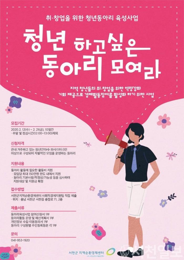 (11일) 서천군, '청년, 하고 싶은 동아리 모여라!'.jpg
