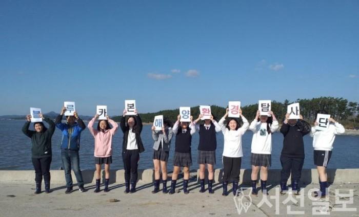 (13일) 서천군, 기후환경교육 프로그램 무료 운영(작년 11월에 진행된 청소년 블루카본 교육 모습).jpg