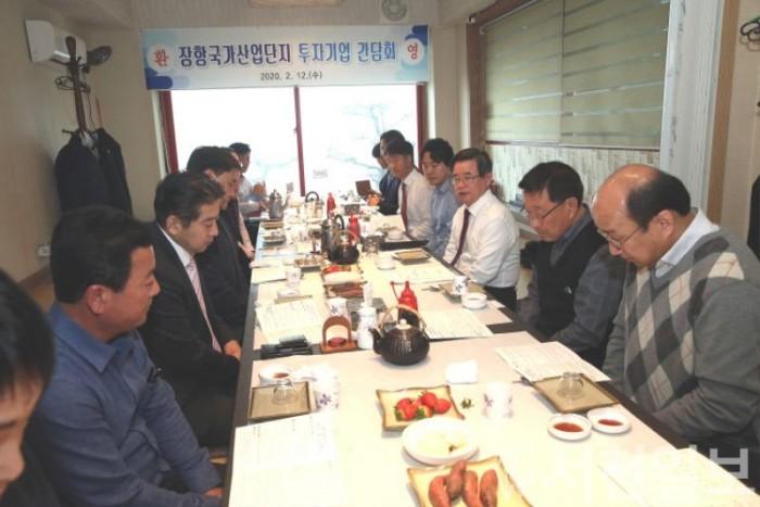 (13일) 서천군, 장항국가산업단지 투자기업 간담회 개최.jpg