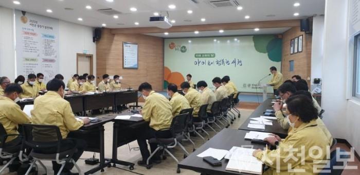 (24일) 서천군재난안전대책본부, 코로나19 긴급회의 실시.jpg
