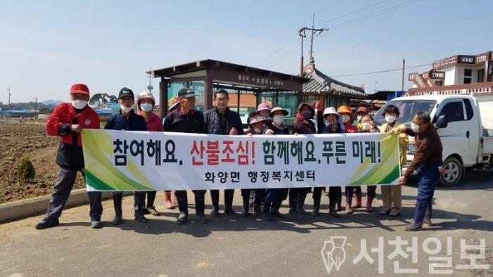 (1일) 화양면, 청명·한식일 산불예방 캠페인 진행.jpg