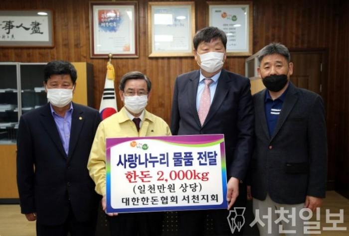 (9일) [포토] 대한한돈협회 서천지회, 1000만 원 상당 돈육 기탁.jpg