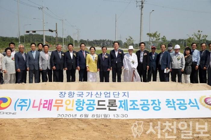 (9일) 서천군 장항국가산단에 '드론 공장' 착공 (1).jpg