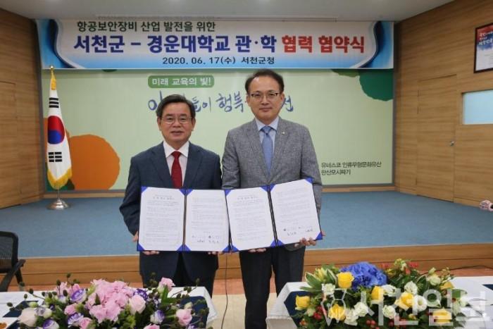 (17일) 서천군, 항공보안장비 산업발전을 위한 업무 협약 (1).JPG