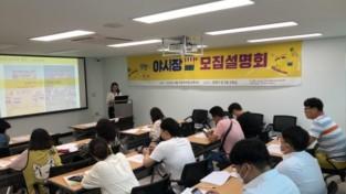 (24일) 서천군, 장항 야시장 모집 설명회 개최.jpg