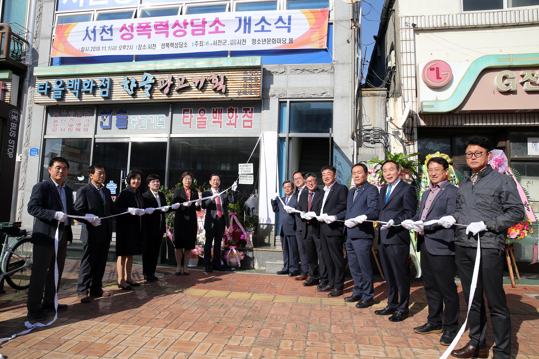 서천군, 성폭력 상담소 개소식 갖고 본격 운영