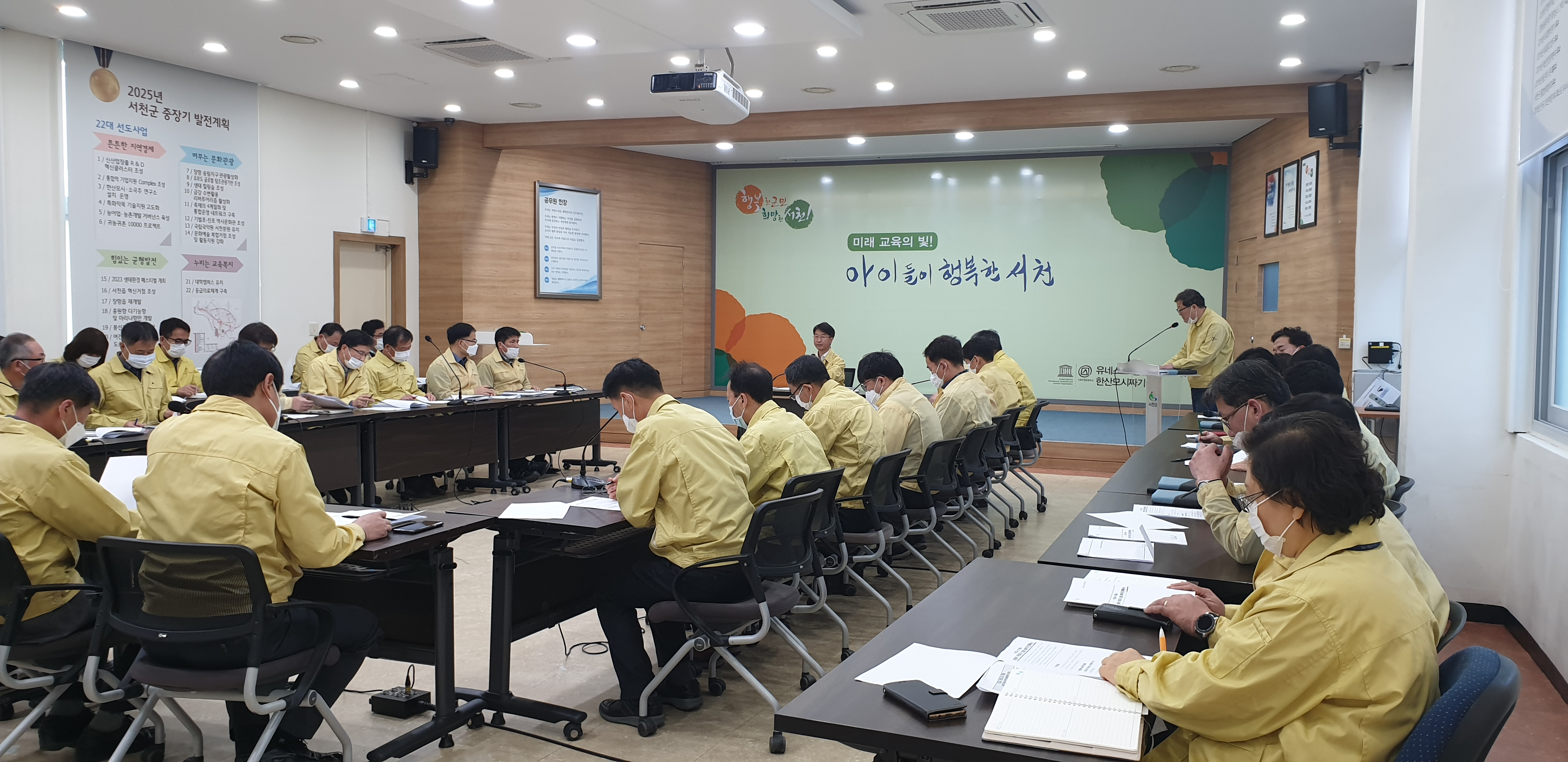 서천군재난안전대책본부, 코로나19 긴급회의 실시