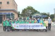 기산면새마을협의회, '대청소의 날 및 숨은 자원찾기' 실시