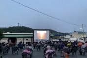 판교면, 한여름 밤의 '야외 무료 영화 상영회' 진행