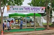 '놀러온김에 장항 송림 주말장터'...오는 10월까지 매주 토·일요일 운영