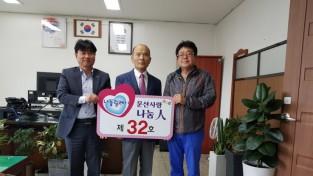 [포토] 강홍복 전 민주평통서천협의회장, 문산사랑나눔인 제32호 선정