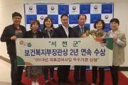 서천군, 의료급여 사업 평가 '우수기관'2년 연속 선정