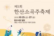 제5회 한산소곡주 축제 오는 25일 개막