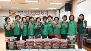 [포토] 기산면새마을부녀회, '사랑의 반찬배달' 자원봉사 실시