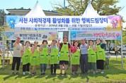 사회적경제 활성화 위한 행복드림장터 운영