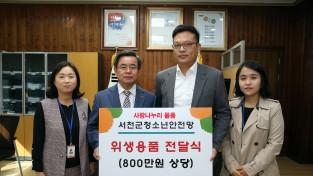 [포토] 다우에프에이, 서천군에 보건위생용품 100상자 후원
