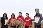 농심켈로그, 서천군 쌀생산 농가와 상생의 장 마련