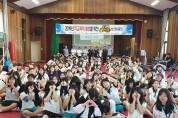 '학교폭력 예방 도전 골든벨' 성황리에 마무리