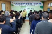 '청렴도 1등급' 도약 위한 청렴 다짐대회 개최