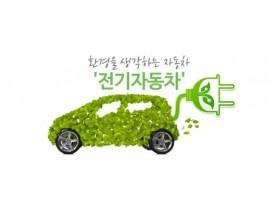 전기자동차 지원 사업 접수... 오는24 ~ 28일까지