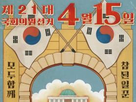 '제21대 국회의원 선거 안심하고 투표하세요'