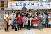 한산모시관, 제2회 겨울이야기 행사 개최