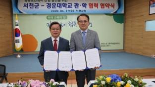 서천군, 항공보안장비 산업발전을 위한 업무 협약