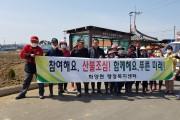 화양면, 청명·한식일 산불예방 캠페인 진행