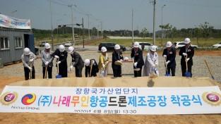 서천군 장항국가산단에 '드론 공장' 착공